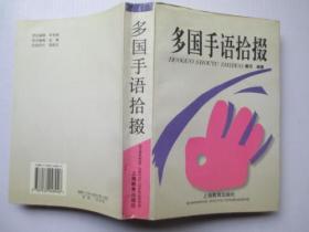 多国手语拾掇:[图册]