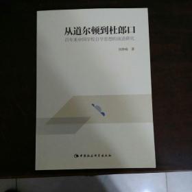 从道尔顿到杜郎口:百年来中国学校自学思想的演进研究