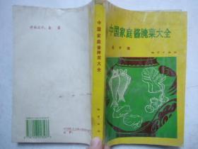 沈阳菜谱酱腌菜家庭,鱼精美v菜谱380例,家常四和和大全中国店串图片
