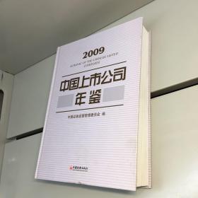 2009中国上市公司年鉴 【精装】【一版一印 9品-95品+++ 正版现货 自然旧 实图拍摄 看图下单】