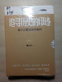 追寻历史的印迹  杨天石解读海外秘档