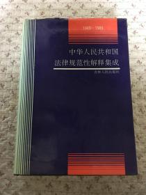中华人民共和国法律规范性解释集成(1949-1989)