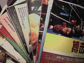 搏击杂志1991年1-12