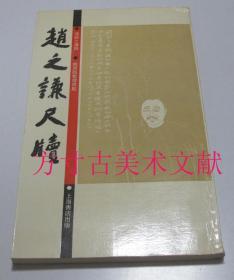 赵之谦尺牍 上海书店出版社