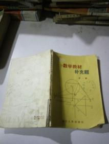 高中数学教材补充题 第一册