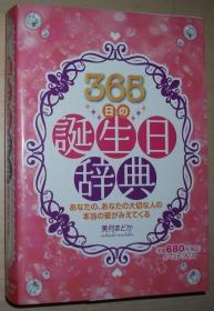 日文原版书 365日の诞生日辞典―性格、运势、恋爱、前世&ハッピータロット 単行本  美月まどか (著)