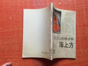 药王山医碑录释海上方