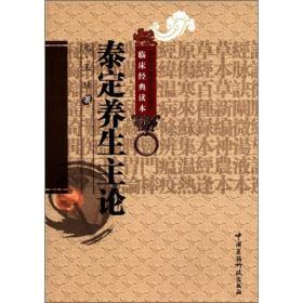 中医非物质文化遗产临床经典读本:泰定养生主论