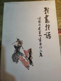 戏画戏话-施胜辰  崔寒柏书画作品集