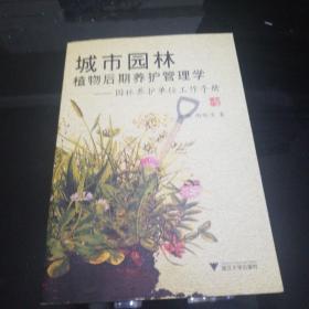 城市园林植物后期养护管理学:园林养护单位工作手册