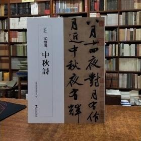 近墨堂法书丛刊:文征明中秋诗