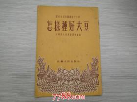 农业生产知识丛书之十四 怎样种好大豆(1954年4月南京初版)
