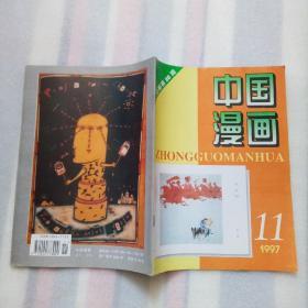 中国漫画1997.11