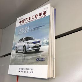 中国汽车工业年鉴 2015 【精装、品好】【一版一印 95品+++ 内页干净 实图拍摄 看图下单 收藏佳品】