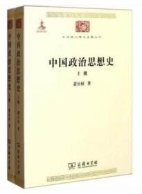 正版 中国政治思想史(全两册) 萧公权 政治思想发展史系统的叙述和分析 商务印书馆