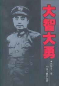 大智大勇:周恩来在1946  肖振才签赠本