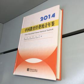2014中国教育经费统计年鉴 【精装】见描述【一版一印 正版现货   实图拍摄 看图下单】