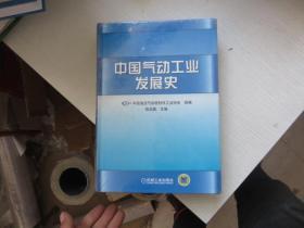 中国气动工业发展史 未开封