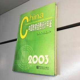 中国教育经费统计年鉴 2003 【精装、品好】【一版一印 9品-95品+++ 正版现货 自然旧 实图拍摄 看图下单】