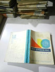 高考会考自测ABC 数学分册