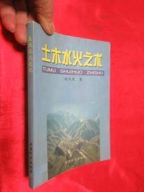 土木水火之术:中国历代战争工程保障史话