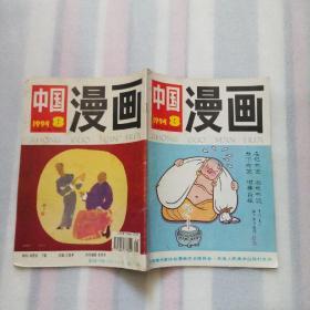 中国漫画1994.8