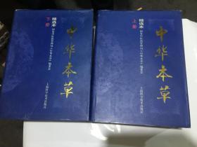 中华本草 精选本(16开精装全两册2630页)1印