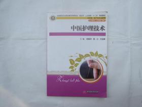 中医护理技术(供护理、助产等专业使用)