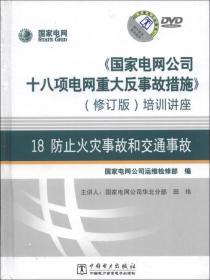 《國家電網公司十八項電網重大反事故措施》培訓講座18:防止火災事故和交通事故(修訂版)(DVD光盤2張)