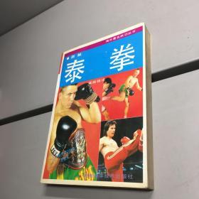 海外著名武功丛书:图解 泰拳实战技法 【一版一印 正版现货   实图拍摄 看图下单】