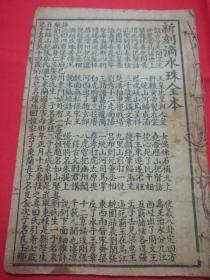 民国27年云南鑫文书局唱本【滴水珠全传】一册全