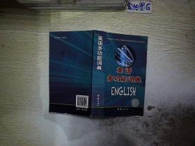 英语多功能词典..
