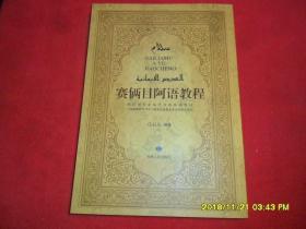 赛俩目阿语教程(版权页有编辑校字)11年5印
