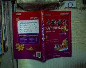 小学语文经典阅读训练80篇(5年级)