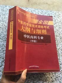 全国中医药职称考试2017  中医内科专业(中级)