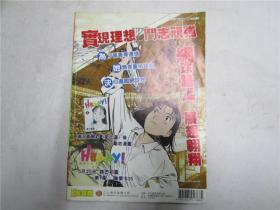 EX-am周刊1997年第24期