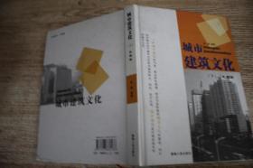 城市建筑文化(下)