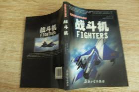 王牌武器发明与创新.战斗机