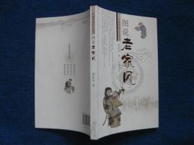【中国传统记忆丛书】图说老家风