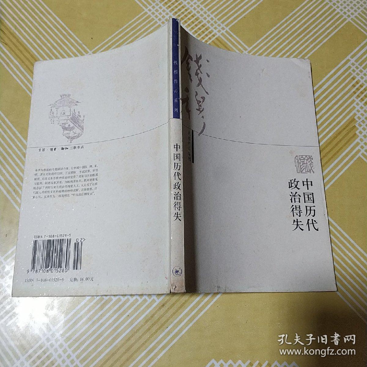 中国历代政治得失