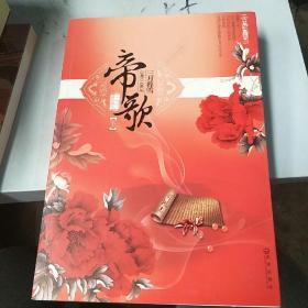 帝歌(全两册)(三世缱绻如春梦,情起缘灭空流连。)