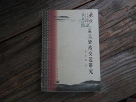 蒙元驿站交通研究