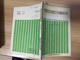 计算机系统的文件编制标准