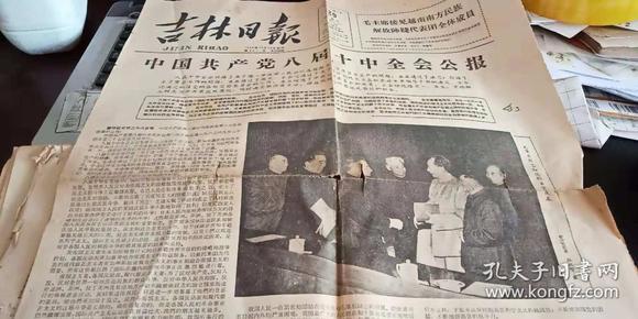 吉林日报 1962年9月29日 报纸一张 有毛主席同志和他的亲密战友 照片