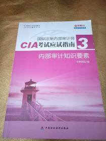国际注册内部审计师CIA考试应试指南(3):内部审计知识要素