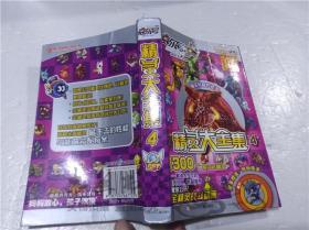 精灵大全集4 江苏少年儿童出版社 2012年12月 40开平装