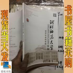 河北师范大学学报  哲学社会科学版     2018    3