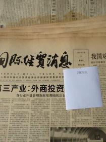 国际经贸消息.1995.4.21