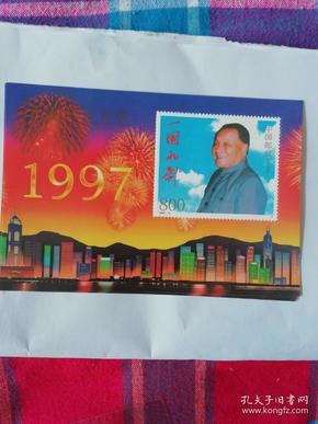 1997---10香港回归小型张