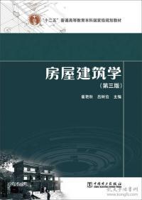 正版二手包邮  房屋建筑学 第3版 崔艳秋 中国电力 9787512359994